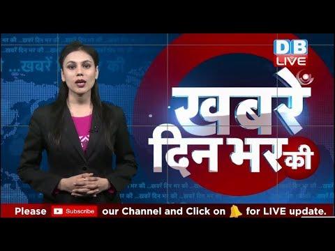 14 Feb 2019 | दिनभर की बड़ी ख़बरें | Todays News Bulletin | Hindi News India |Top News | #DBLIVE