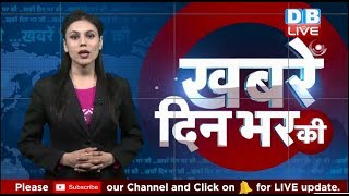 14 Feb 2019 | दिनभर की बड़ी ख़बरें | Today's News Bulletin | Hindi News India |Top News | #DBLI