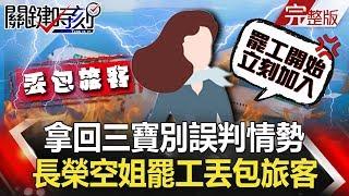關鍵時刻 20190625節目播出版(有字幕)