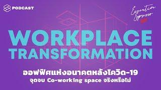 4-5 ปีที่ผ่านมา Co-working Space เกิดขึ้นและเติบโตอย่างรวดเร็วจนหลายคนเชื่อว่าสิ...