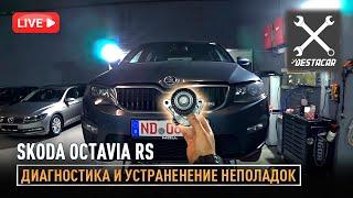 Диагностика и устранение неполадок Skoda Octavia RS /// Автомобиль в наличии