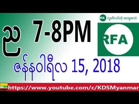 RFA Burmese News, Evening January 15, 2018