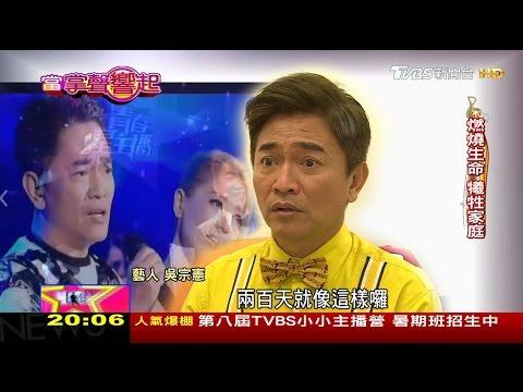 吳宗憲綜藝玩很大 上山下海挑戰極限  當掌聲響起 20170422