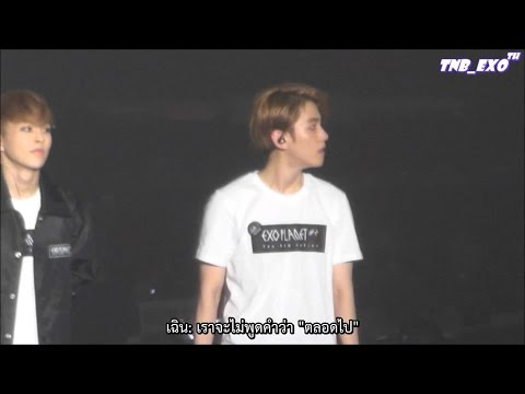 [Thaisub] 150308 Ending Ment @ EXO'LuXion in Seoul Day2 [tnb_exo]