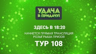 """Розыгрыш призов 108 тура игры """"Удача в придачу!"""""""