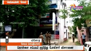 5.5 kg gold stolen from Salem Muthoot Fincorp | Polimer News