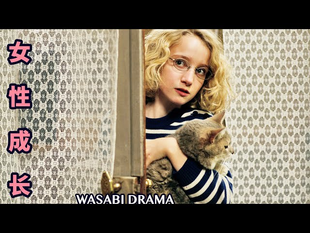 豆瓣8.8高分女性電影,女子無才便是德,在今天來看還有道理嗎? | 哇薩比抓馬Wasabi Drama