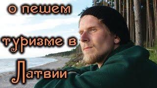 Про ПЕШИЙ ТУРИЗМ в Латвии