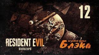 ПРОСТО НЕ ДЕНЬ ИТАНА ● Resident Evil 7 #12 [PS4 Pro]