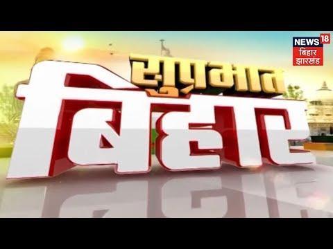 बिहार की ताजा खबर | SUPRABHAT BIHAR | OCTOBER 4, 2018