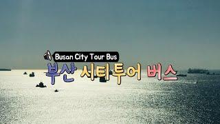 부산시티투어버스 레드라인 8배속 주행영상 Busan c…