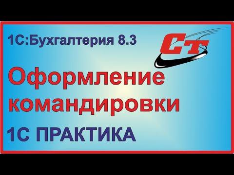 Оформляем командировку в 1С:Бухгалтерия 8.3