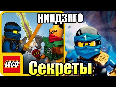 #1 LEGO NINJAGO Skybound Прохождение на русском языке Игра про мультики Лего Ниндзяго