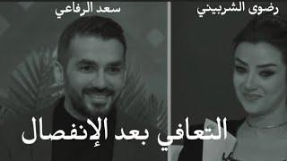 هكذا تتعافى بعد الإنفصال 👌 سعد الرفاعي   رضوى الشربيني  هي وبس