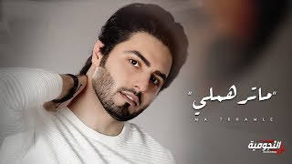 مروان محمد - انته ماترهملي (اوديو حصري) | 2020 | Marwan Mohamad - Ma Trhamle (Exclusive Audio)