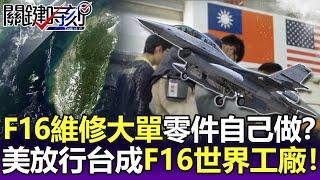 漢翔拿F16維修大單零件自己做美國放行台灣成為F16「世界工廠」【關鍵精華】劉寶傑