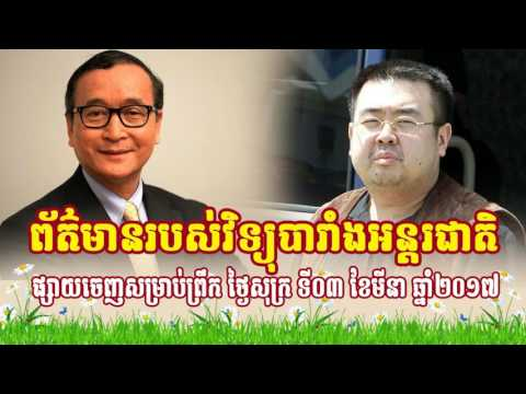 RFI Khmer Radio - Radio France Internationale - Morning News On 03 March 2017