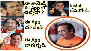 في التطبيق Brahmanandam العودة إلى الوراء الكوميديا مشاهد ما يعادل ।। A-to-Z المرج
