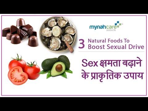3 Best & Natural food to increase your sexual drive | Sex क्षमता बढ़ाने के प्राकृतिक उपाय!