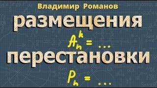 КОМБИНАТОРИКА - РАЗМЕЩЕНИЯ и ПЕРЕСТАНОВКИ