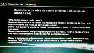 PS3 Бесконечное обновление 8002f334 fix error playstation 3 update loop