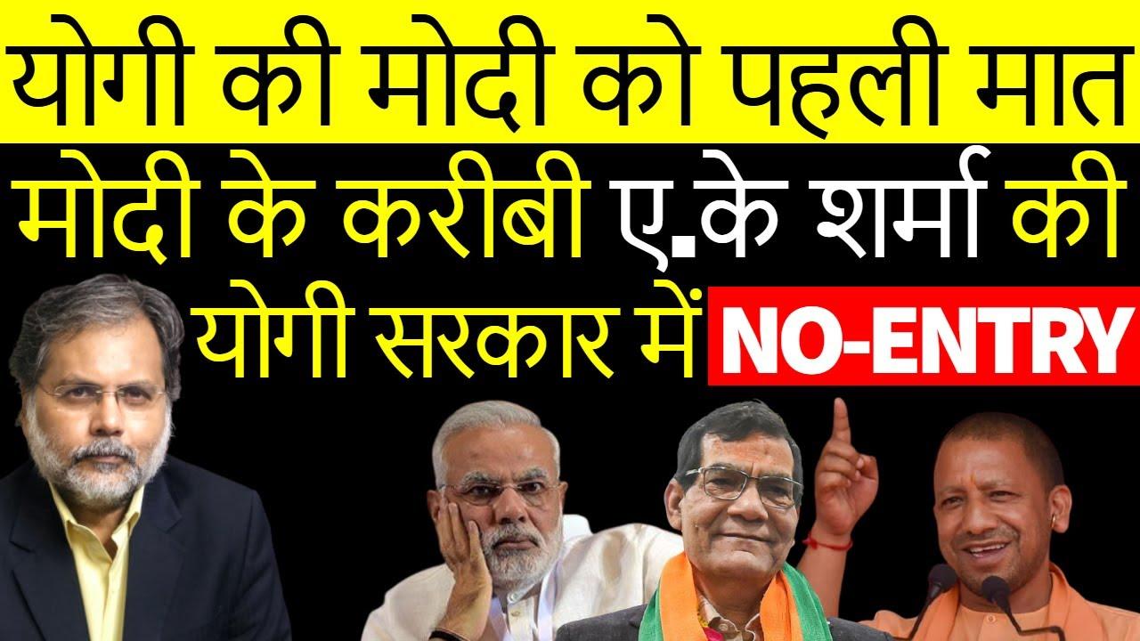 Yogi Checkmate Modi : मोदी करीबी को ठिकाने लगाया संजय जोशी को लाने की तैयारी..