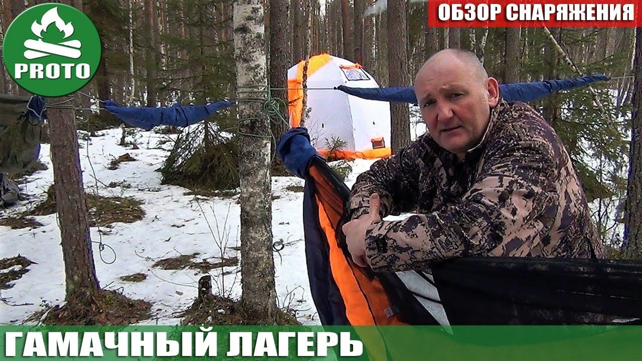 Поход с ночевкой в зимний лес. Ночевка в лесу. Теплая палатка. Гамак. Блог Proto