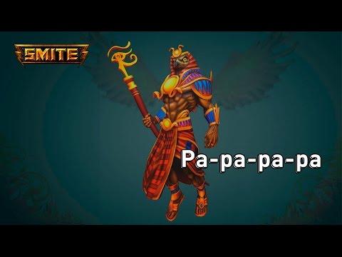 видео: smite: обзор Ра (egyptian god ra)