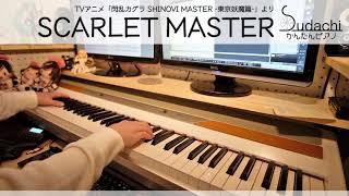 【閃乱カグラ東京妖魔篇】「SCARLET MASTER」をちょっと簡単にピアノアレンジして弾いてみました!【佐咲紗花】