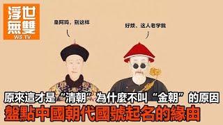"""原來這才是""""清朝""""為什麼不叫""""金朝""""的原因.盤點中國朝代國號起名的緣由"""