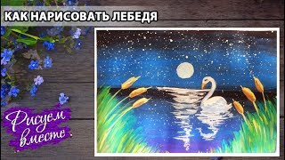 Как нарисовать лебедя. Урок рисования гуашью. Рисуем вместе. Правополушарное рисование