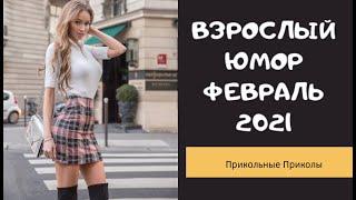 Взрослый юмор |ПРИКОЛЫ 2021|засмеялся подписался| Best Coub 2021 |Смех до слез| ПРИКОЛЫ Февраль 2021