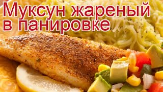 Рецепты из муксуна - как приготовить муксуна пошаговый рецепт - Муксун жареный в панировке