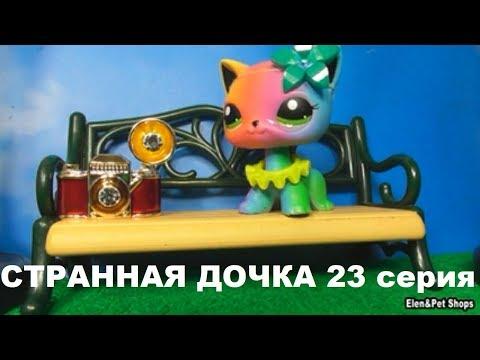 LPS: СТРАННАЯ ДОЧКА 23 серия