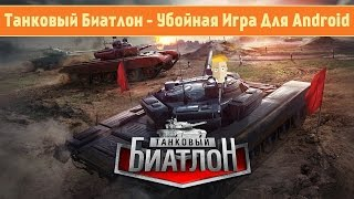 Танковый Биатлон - Убойная Игра Для Android