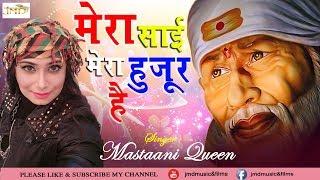 Mera Sai Mera Huzoor Hai | 2018 Latest Sai Bhajan | Bhakti Bhajan | Mastaani Queen #JMD
