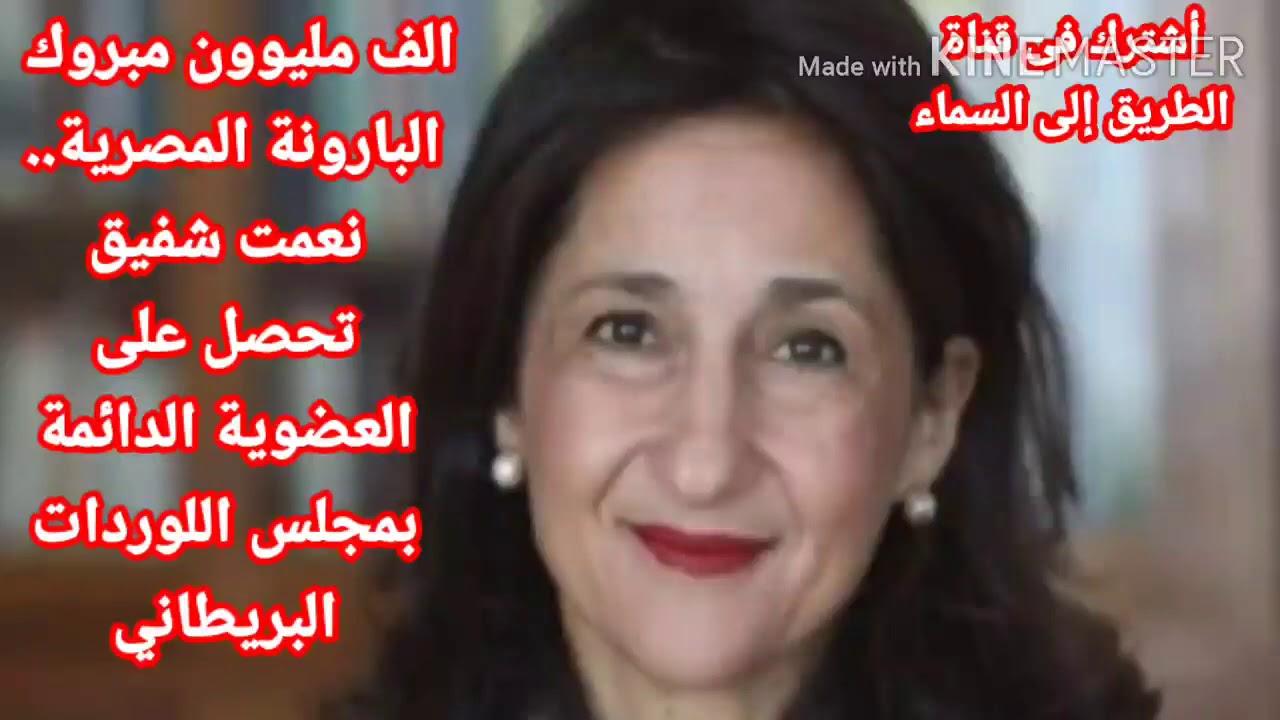 الف مليووون مبروك | البارونة المصرية.. نعمت شفيق تحصل على العضوية الدائمة بمجلس اللوردات البريطانى