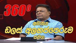360 | with Dullas Alahapperuma ( 13 - 07 - 2020 ) Thumbnail