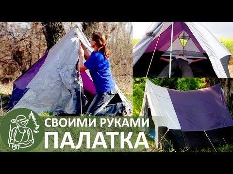 Палатка своими руками видео и чертежи