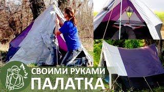 ⛺ Палатка своими руками: 3—4-местная, 1,5 кг, 1,9 на 2 м, из болоньи, 2 больших окна
