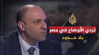 بلا حدود-يحيى حامد.. تردي الأوضاع في مصر وخيارات المعارضة 🇪🇬