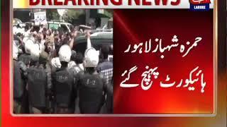 PML-N Leader Hamza Shahbaz Reaches LHC