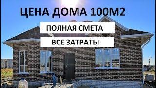 ДОМ 100 квадратов  Полный обзор  Стоимость дома в 2019 году  Цена дома баварская кладка, смета