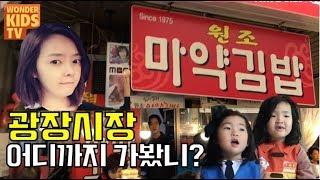 광장시장 어디까지 가봤니? 전통시장 광장시장 먹자골목 김밥 떡볶이 꽈배기 l 원더키즈tv가 간다