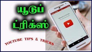Youtube Tricks | யூடுப் ட்ரிக்ஸ் | Android Apps in Tamil