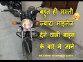 Best Mileage with low price bike Bajaj ct 100 B features technical  Specification Review in Hindi
