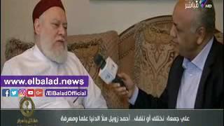 بالفيديو..علي جمعة: أحمد زويل ملأ الدنيا علما.. وقوى الإرهاب ستسقط