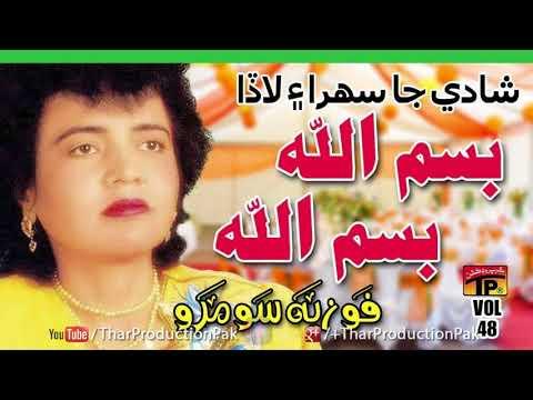 Bismillaiyun Bismallaiyun - Fozia Soomro - Sindhi Hits Old Song - Tp Sindhi thumbnail