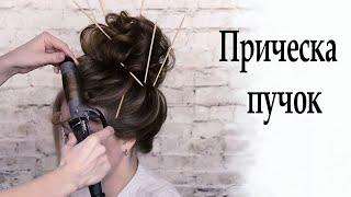 Прическа высокий пучок урок №32 / Wedding hairstyle