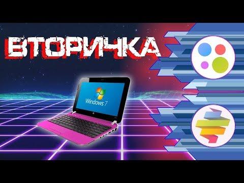 """""""Атомный"""" нетбук за 1500 рублей - Вторичка"""